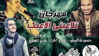 getlinkyoutube.com-مهرجان تلاعبني الاعبك | حسن شاكوش و عمرو الجزار | توزيع مادو الفظيع 2016 | #Shakosh W #Amr_AlGazar