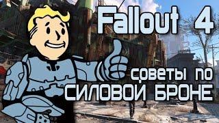 getlinkyoutube.com-Fallout 4 - Несколько советов о силовой броне