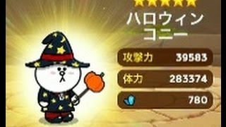 getlinkyoutube.com-Line Rangers ハロウィン限定ガチャを13回引いてみた Halloween GACHA ×13 LINE レンジャー