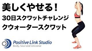 getlinkyoutube.com-美しくやせる 30日スクワットチャレンジ クォータースクワット
