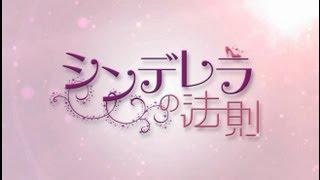 getlinkyoutube.com-8/2発売 『シンデレラの法則』日本版DVD予告編