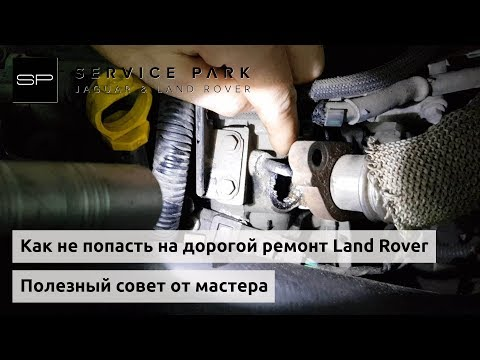 Как не попасть на дорогой ремонт Land Rover? Совет от мастера на реальном примере