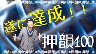 getlinkyoutube.com-<押韻100 #3>Co.慶応が100回連続韻踏み成功!!
