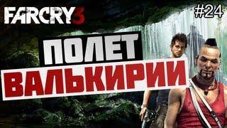 getlinkyoutube.com-Брейн проходит Far Cry 3 - [ПОЛЕТ ВАЛЬКИРИИ] #24