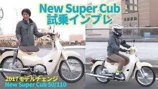 【2017新型スーパーカブ50/110】試乗インプレ!熊本生産!