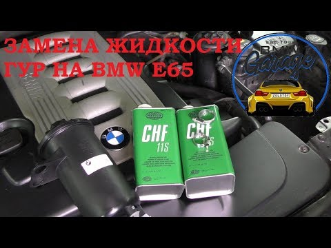 Замена жидкости гидроусилителя BMW 7 ... 730d + бачок ГУР BMW СТО'BMW Garage