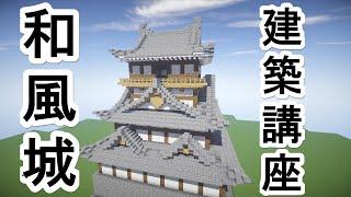 getlinkyoutube.com-【マインクラフト】建築講座 和風城の作り方