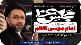 25 RAJAB Majlis-e-Aza SHAHADAT Hazrat IMAM MOOSA KAZIM (a.s)