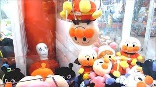 getlinkyoutube.com-UFOキャッチャーぬいぐるみ12個取り!!  アンパンマン Crane Game Claw Machine win Japan plushie Anpanman