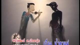 getlinkyoutube.com-หนังพัฒน์น้อย ศ เอียดนุ้ย เรื่องน้ำตาแม่ แผ่นที่ 1