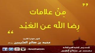 من علامات رضا الله عن العبد - الشيخ ابن عثيمين
