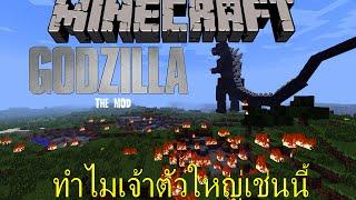 getlinkyoutube.com-Minecraft รีวิว Godzilla Mod : ก็อตซิล่าตัวใหญ่มากกกก (1.7.10)