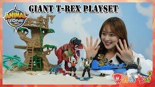 [유라] 장난감(toy)_애니멀존 자이언트 티렉스 플레이 공룡 티라노사우루스 AnimalZone T-Rex Playset Tyrannosaurus