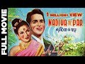 Nadiya Ke Paar│Full Hindi Movie│Dilip Kumar, Kamini Kaushal