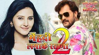 Mehandi Laga Ke Rakhna 2 Bhojpuri Movie 2018 - मेहंदी लगा के रखना 2 - Khesari Lal, Kajal Sharma