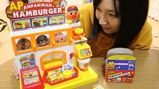 getlinkyoutube.com-アンパンマンのおしゃべりハンバーガー屋さん