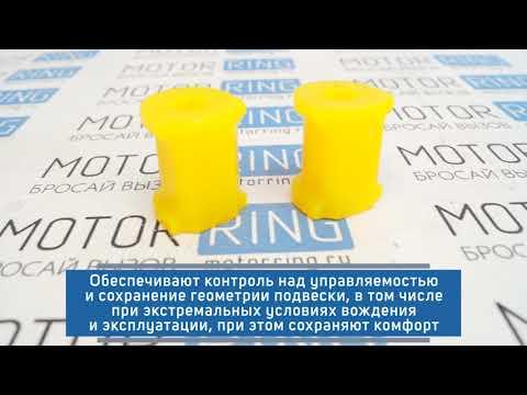 Втулки штанги стабилизатора 15мм на ВАЗ 2108-21099, 2113-2115   MotoRRing.ru