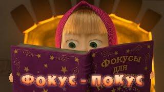 getlinkyoutube.com-Маша та Ведмідь: Фокус-покус (25 серія)