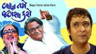 getlinkyoutube.com-Bapa Tame Jalsa Karo | Superhit Comedy Gujarati Natak | Amit Devatia | Vipul Vithalani, Swati Shah