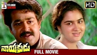 getlinkyoutube.com-Nayakudu Telugu Full Movie | Mohanlal | Urvashi | Vineeth | Telugu Cinema