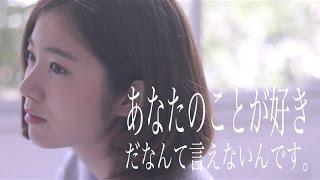 getlinkyoutube.com-あなたのことが好きだなんて言えないんです。feat 杏沙子/コバソロ