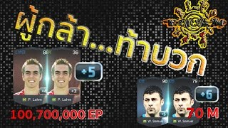 getlinkyoutube.com-FIFA Online 3 : ผู้กล้า...ท้าบวก Ep.8  | Samuel 06wc +6 & Lahm 06wc +5 By IOSN