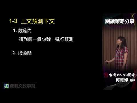 台南市中山國中何憶婷老師閱讀策略分享 - YouTube