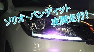 getlinkyoutube.com-【27年式・スズキ・ソリオ・バンディット】夜間走行。ライトの照り方。