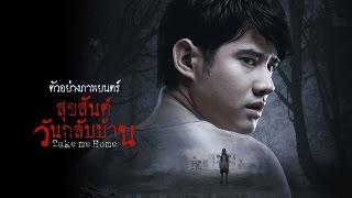 getlinkyoutube.com-ตัวอย่างภาพยนตร์ Take Me Home สุขสันต์วันกลับบ้าน (Official Trailer )