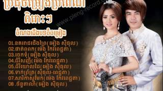 getlinkyoutube.com-PLENG KA COLLECTION ►ភ្លេងការ (8បទ)​ KHMER TRADITIONAL SONG ► KHMER WEDDING SONG