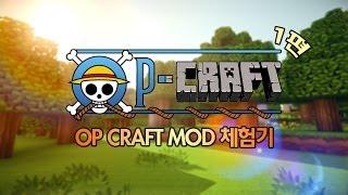 getlinkyoutube.com-양띵 [마인크래프트 원피스 모드 체험기! 1편] 마인크래프트 OP Craft Mod