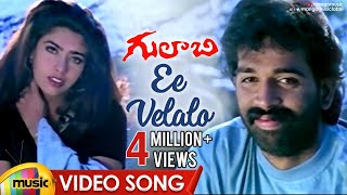 Ee Velalo Video Song | Gulabi Telugu Movie Songs | JD Chakravarthy | Maheswari | Sunitha | RGV