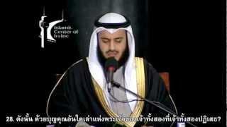 getlinkyoutube.com-Mishary-Ar-Rahman (แปลไทย)