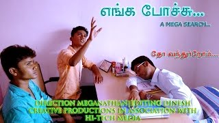getlinkyoutube.com-enga pochu tamil comedy short film