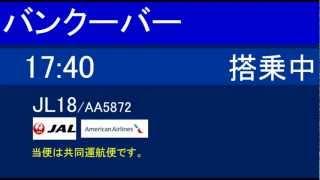 getlinkyoutube.com-成田空港の搭乗案内放送のものまね