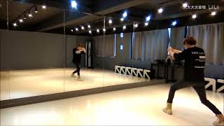 【防彈大勢的開始】BTS-I Need U舞蹈教學分解教程(副歌部分)