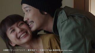 映画「ピースオブケイク」予告編 多部未華子&綾野剛のキスシーンも #GPiece of Cake #Gmovie