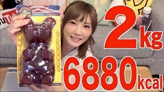 getlinkyoutube.com-[MUKBANG] OMG! Giant 2Kg Gummy Bear | Yuka [Oogui]