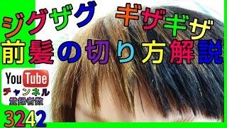 getlinkyoutube.com-武井咲&ユッキーナの前髪切り方!短くジグザグ、アシメにギザギザの二種類