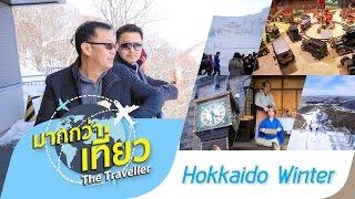 เที่ยวฮอกไกโด รายการมากกว่าเที่ยว The Traveller Hokkaido【OFFICIAL】