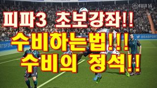 getlinkyoutube.com-피파3 열이형!! 초보강좌 3탄! 피파3 수비방법! 수비 강좌 피파온라인3/fifaonline3