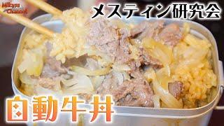 【メスティン研究会】No.7 炊込み牛丼