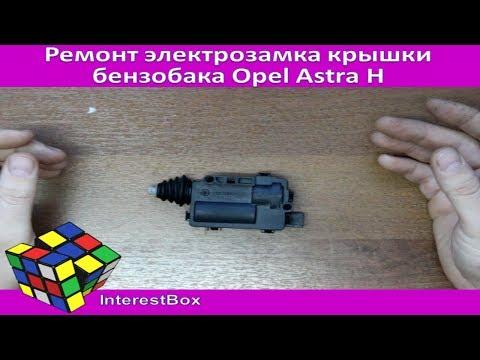 Ремонт электрозамка крышки бензобака Opel Astra H