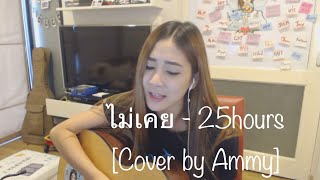 getlinkyoutube.com-ไม่เคย - 25hours「Cover by Ammy」