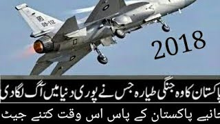 2018 Pakistan airforce power
