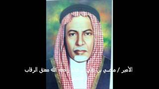 getlinkyoutube.com-قصيدة الشاعر ابن شحيمان في الشيخ ناصر بن ماضي ال عايد