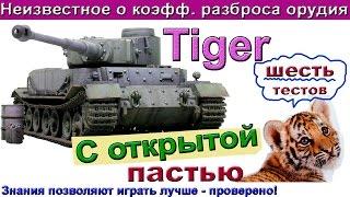 """getlinkyoutube.com-Тигр 1 С открытой пастью! Полезны ли на  TIGER 1 """"вертуханы""""! Неизвестное о коэфф. разброса орудия"""