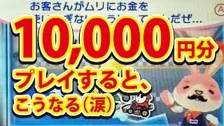 getlinkyoutube.com-【バッジとれーるセンター】3DS 一万円分 プレイした結果