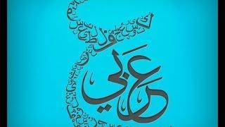 getlinkyoutube.com-تحميل  خطوط  عربية على الفوتوشوب