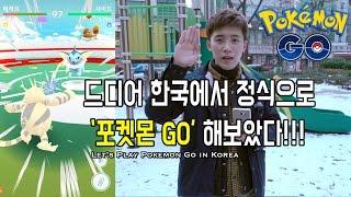 getlinkyoutube.com-드디어 한국에서 정식으로 포켓몬 고 GO 해보았다! - 허팝 (Play Pokemon Go in Korea)
